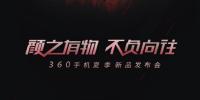 """七夕要""""安全""""还要""""持久""""?360手机N7 Pro一次满足你!"""