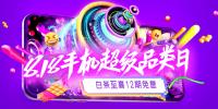 京东818手机超级品类日  金机奖获奖手机获用户青睐