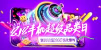 京东818手机节苹果战报持续领跑,国产手机竞争激烈