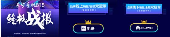 苏宁手机818战报:小米华为双雄问鼎,100万人以旧换新