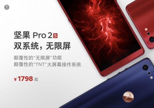 锤子科技无限屏手机坚果 Pro 2S发布,售价1798元起8月20日开售