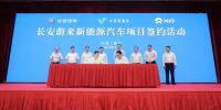 长安与蔚来合资成立新公司 共同致力于新能源技术开发