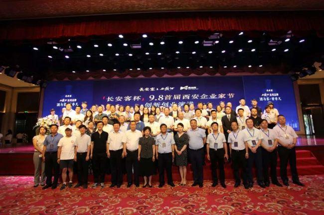 弘扬新时代西商精神,首届西安企业家节今日圆满落幕