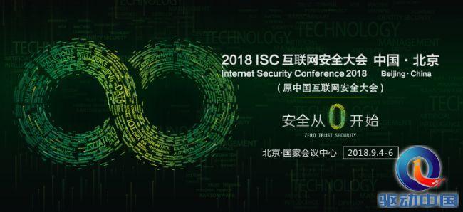 2018ISC互联网安全大会:周鸿祎谈大安全时代破局之