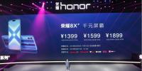 旗舰级体验千元机价格,荣耀8X系列售1399元起成换机首选