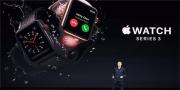 七城开启试点工作!Apple Watch通话功能电信号也能用了?