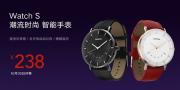 238元!颜值超级能打!联想Watch S智能手表发布