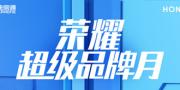 最高优惠400元 荣耀迪信通超级品牌月活动钜惠来袭