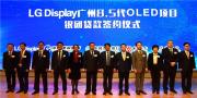 200亿元贷款项目加持!LGD广州8.5代OLED项目稳了?