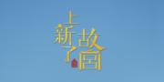 《上新了故宫》官宣:小米故宫联名新品今晚即将揭晓