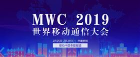 MWC2019世界移动通信大会 驱动中国专题报道