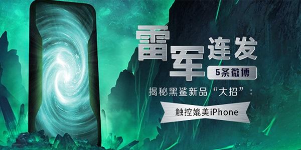 雷军连爆5料,黑鲨新品卖点震动游戏手机行业!