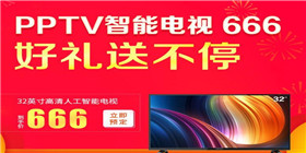 PPTV智能电视全线产品降价,最高降幅达到6999元