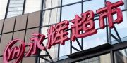 永辉超市战略投资中百集团 双方将进一步加强业务协作