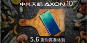 中兴天机AXON 10 Pro官宣 4800万像素搭配骁龙855支持5G功能