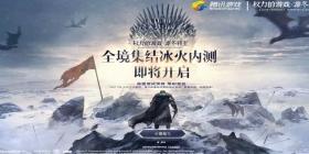 《权利的游戏 凛冬将至》手游5月23日开启内测