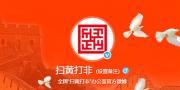因部分作品涉嫌传播淫秽色情内容 晋江文学城发布整改声明