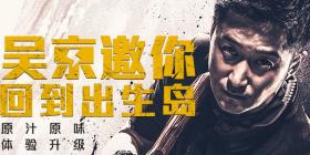 《和平精英》迎版本更新,官宣吴京代言