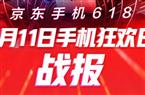 京东618手机品牌火力全开,荣耀、Apple、华为、小米销量节节攀升