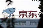 京东618渐入高潮 用实际行动提振行业信心、带动社会就业