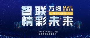 MWC2019 上海移动通信大会专题报道