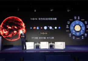 5G直播亮相MWC上海分展 华为Mate 20 X (5G)开启5G新时代