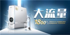 A.O.史密斯专利MAX4.0反渗透净水机开创自助换芯新时代