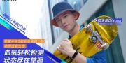 荣耀手环5将于7月23日发布!除了血氧检测功能还有啥?
