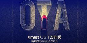解锁自动驾驶L2.5时代 小鹏汽车Xmart OS 1.5版本OTA升级