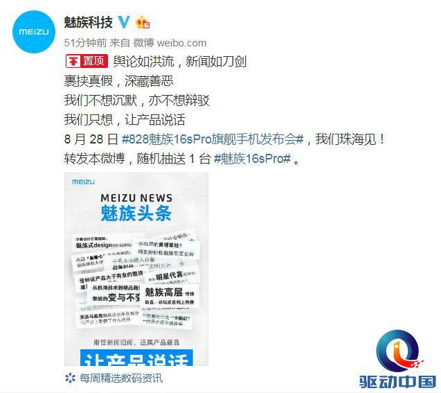 魅族官宣:锁定8月28日,魅族16s Pro将于珠海正式发布