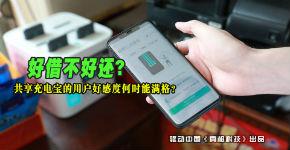 """""""好借不好还""""痛点难解 共享充电宝的用户好感度何时能满格?"""
