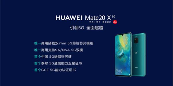 华为Mate 20 X (5G)开售 5G双模手机开启高品质移动生活
