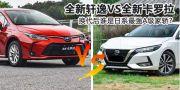 全新轩逸VS全新卡罗拉 换代后谁是日系最强A级家轿?