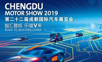 2019成都国际汽车展览会即将开幕
