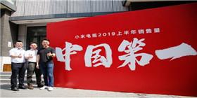 小米集团2019上半年财报:AIOT业务强势领先,小米电视大爆发
