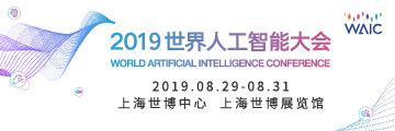聚焦世界人工智能大会 | 工银智慧大脑:打造人工智能创新应用新高地