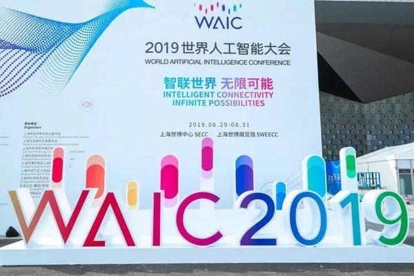 """上海人工智能发展联盟举办""""AI Gala""""活动,助力上海建设人工智能新高地"""