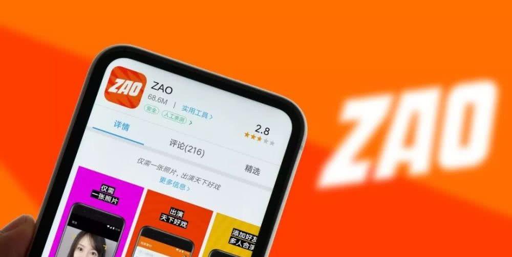 ZAO转凉背后:当视频能被快速