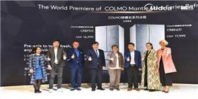 全球冰箱行业多个首次突破 COLMO熔幔岩冰箱惊艳德国