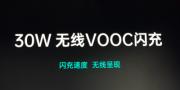 驱动晚报|OPPO发布30W无线VOOC闪充  YY直播或进军零售行业