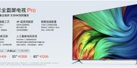 中国第一的小米电视发力高端!支持8K播放,小米全面屏电视Pro仅1499元起