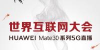 互联网大会今日开幕 华为Mate30 5G手机直播有牌面