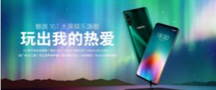 魅族16T正式发布:第三代OLED屏,骁龙855+4500mAh电池,1999元起售