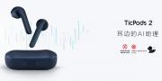 """出门问问又发布了一款""""AirPods""""?CEO李志飞霸气回应:我们比苹果先进"""