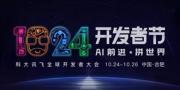 科大讯飞1024开发者节前瞻 聚焦全域AI新技术