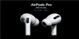 缺货?苹果官网AirPods Pro发货时间延迟至2-3周