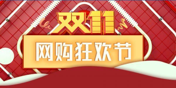 2019年双十一网购狂欢节专题报道