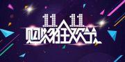 极速时时彩技巧昨夜今晨:京东、天猫公布双十一战绩 携号转网正式全国试运行