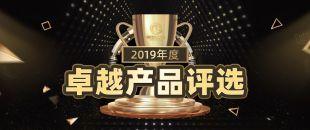 2019安徽快3计划年度卓越产品评选
