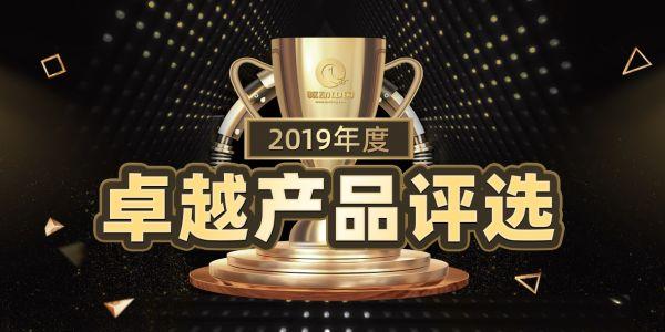 2019大发5分3D规律年度卓越产品评选